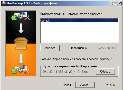 перенос настроек Firefox с помощью MozBackup 3