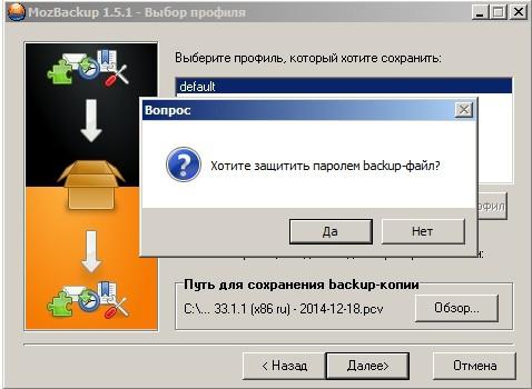перенос настроек Firefox с помощью MozBackup 4