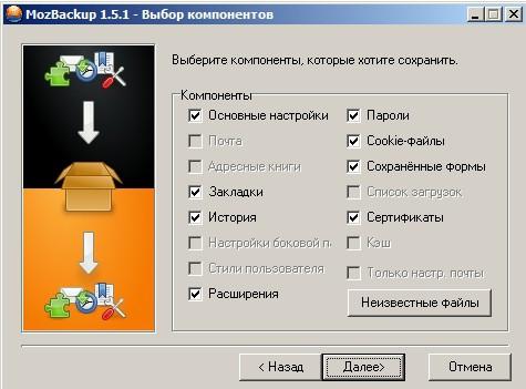 перенос настроек Firefox с помощью MozBackup 6