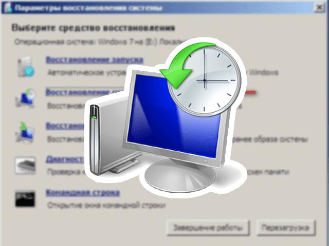 Как создать точку востановления в виндовс 7 - Rwxchip.ru