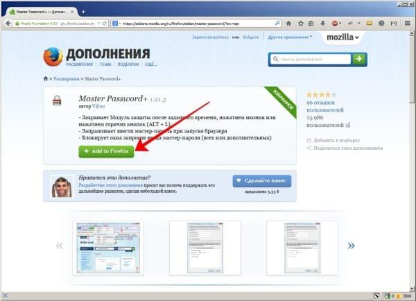 заблокировать Firefox 1
