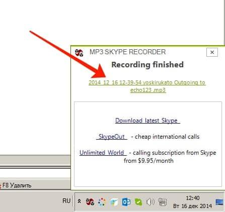 Как сделать скайп на клавишу