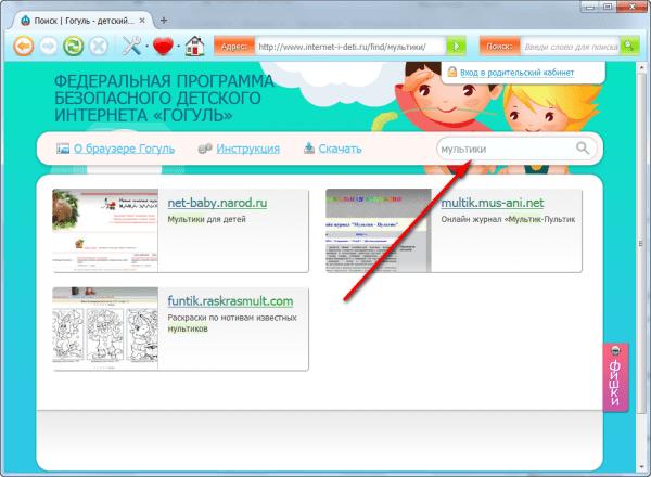Установка детского браузера Гогуль 11