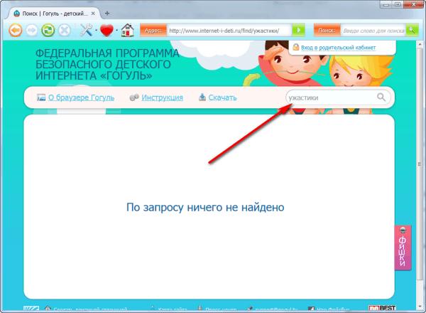 Установка детского браузера Гогуль 12