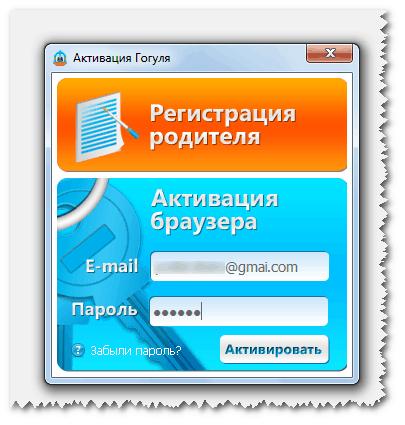 Установка детского браузера Гогуль 8