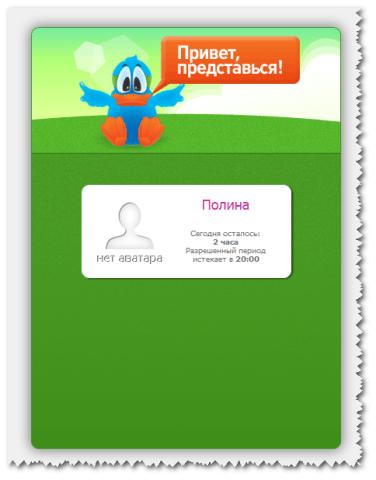 Установка детского браузера Гогуль 9