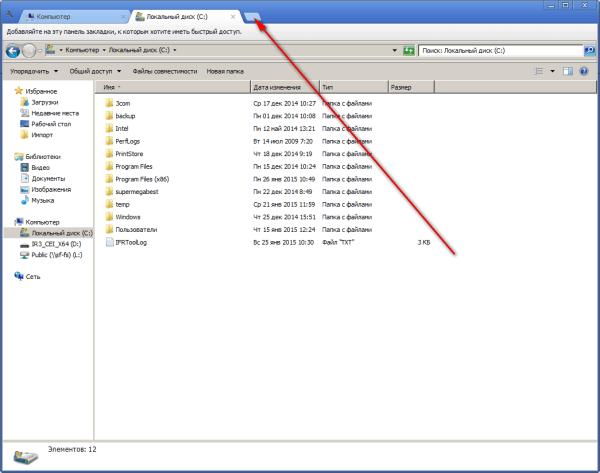 Вкладки в проводнике Windows 2