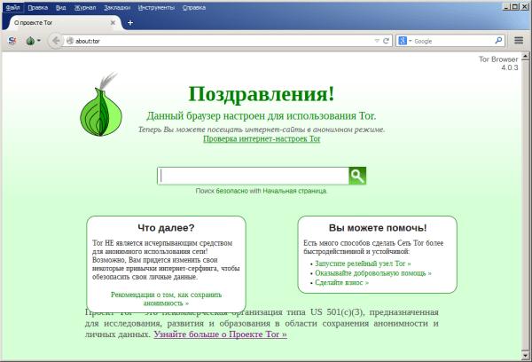 анонимность в интернете 1