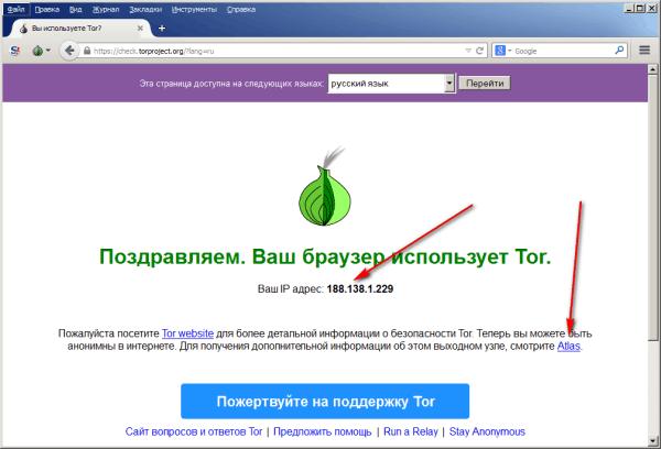 анонимность в интернете 2