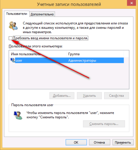 автоматический вход в систему windows 7 2