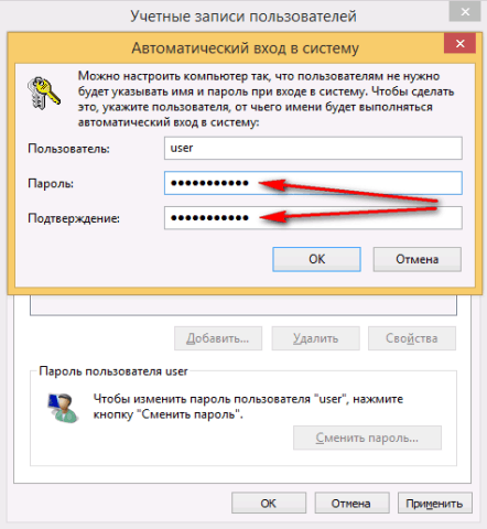 автоматический вход в систему windows 7 3