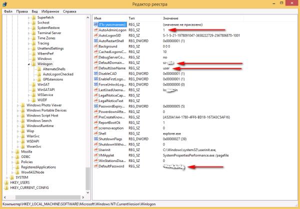 автоматический вход в систему windows 7 4