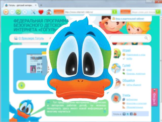 Налаштовуємо дитячий браузер Гогуля! Безпечний інтернет для вашої дитини