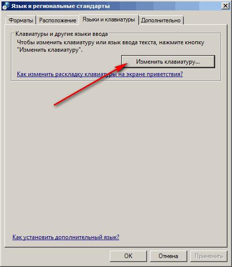 добавить язык на панель управления 3