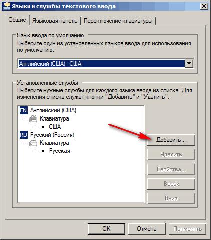 добавить язык на панель управления 4