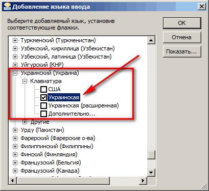 добавить язык на панель управления 5