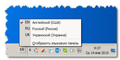добавить язык на панель управления 6