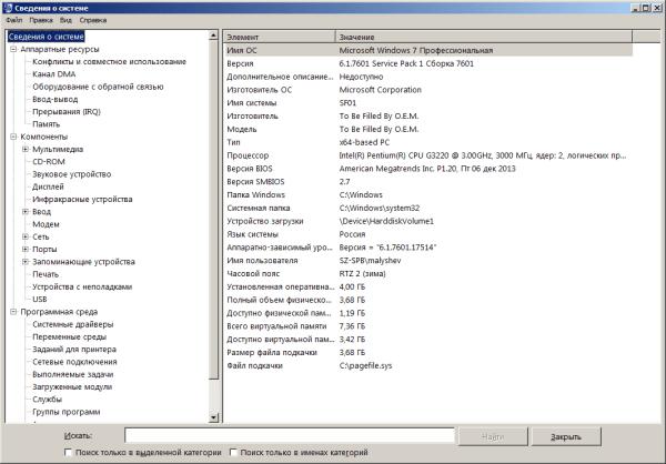 информация о системе windows 5