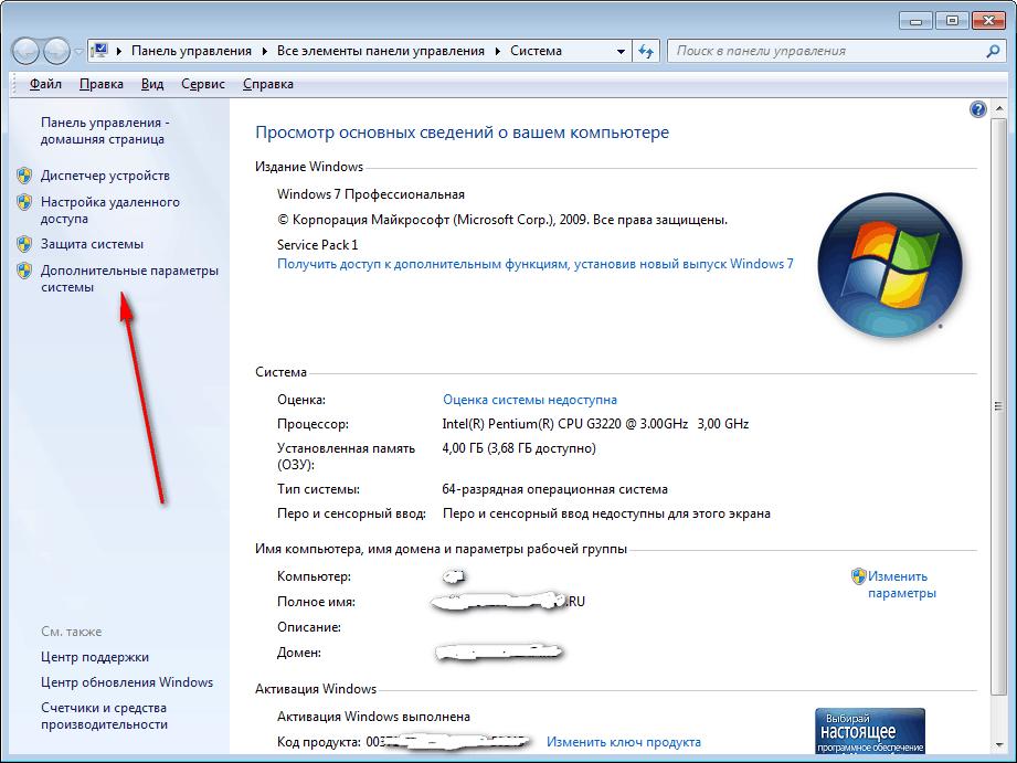 увеличение скорости работы компьютера