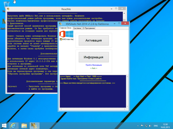 Aktivation Windows 8 1