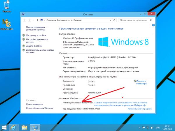 Aktivation Windows 8 4