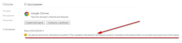 Обновление Chrome в Крыму 1