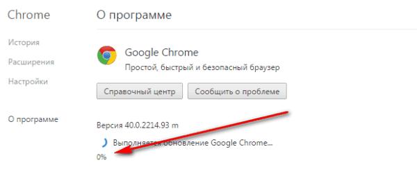 Обновление Chrome в Крыму 2