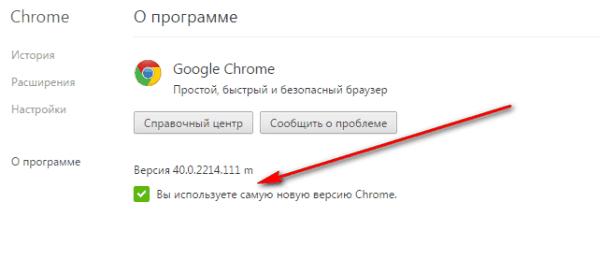 Обновление Chrome в Крыму 3