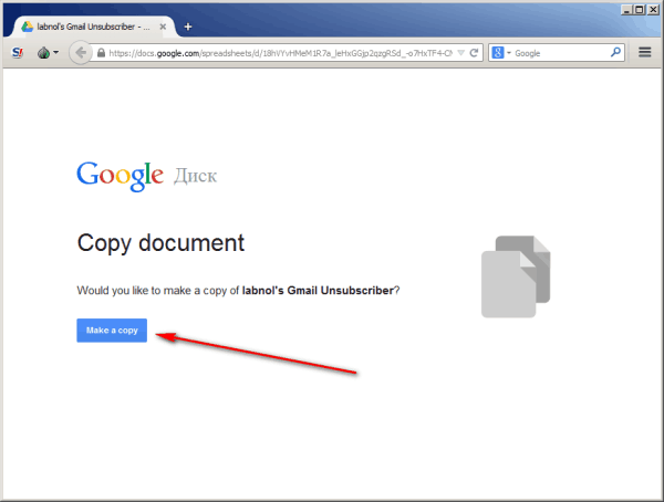 избавиться от спама в Gmail 1