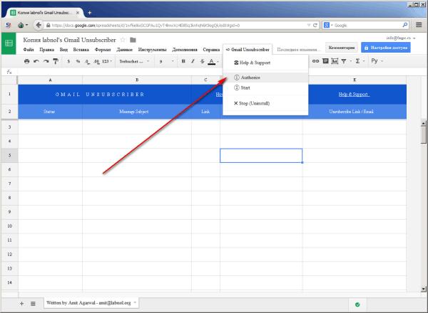 избавиться от спама в Gmail 2