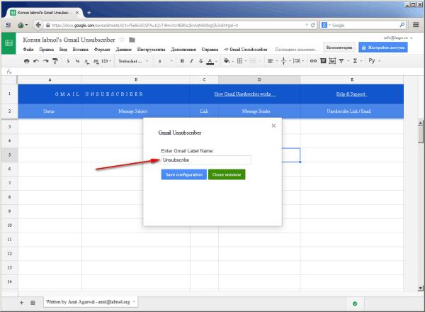 избавиться от спама в Gmail 4