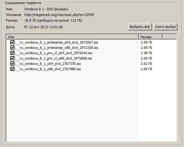 скачать оригинальный windows 8 2