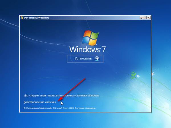 Kak sbrosit parol Windows 1