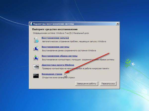 Kak sbrosit parol Windows 3