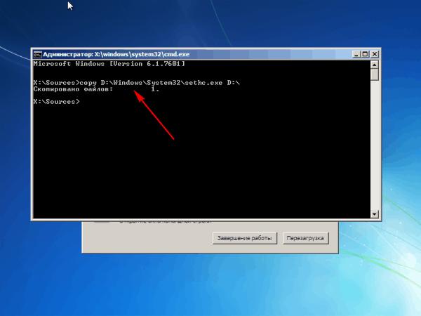 Kak sbrosit parol Windows 4