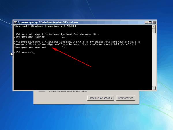 Kak sbrosit parol Windows 5