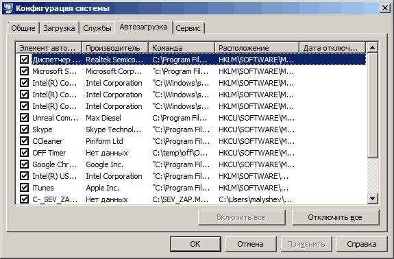 автозагрузка программ windows 1