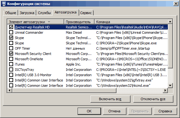 автозагрузка программ windows 2