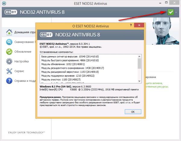 где искать ключи для nod32 1