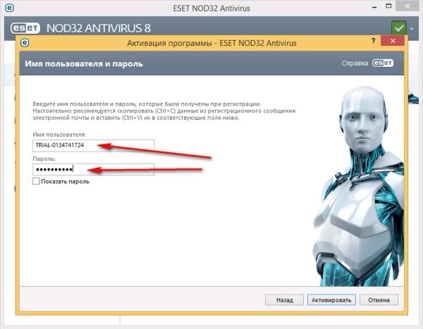 где искать ключи для nod32 6