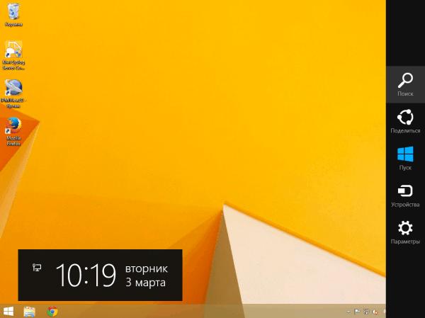 убрать боковую панель windows 8.1 1