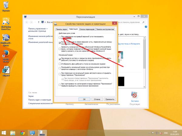 убрать боковую панель windows 8.1 3