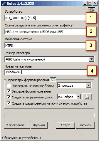 записать windows 8 на флешку 2
