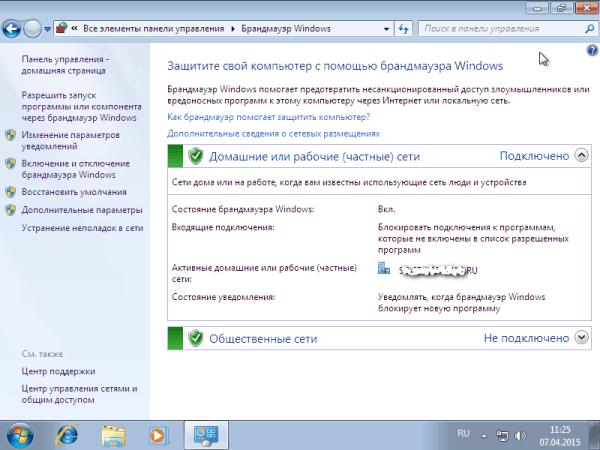 что такое брандмауэр windows 2