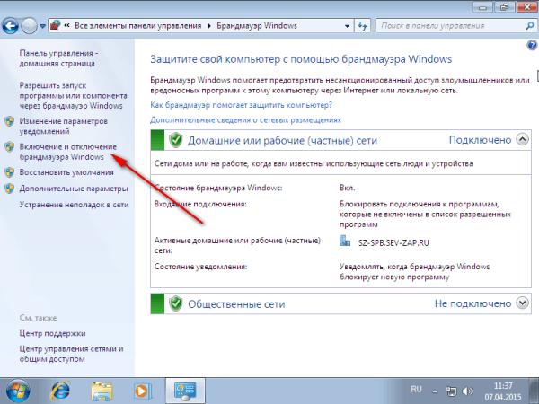 что такое брандмауэр windows 5