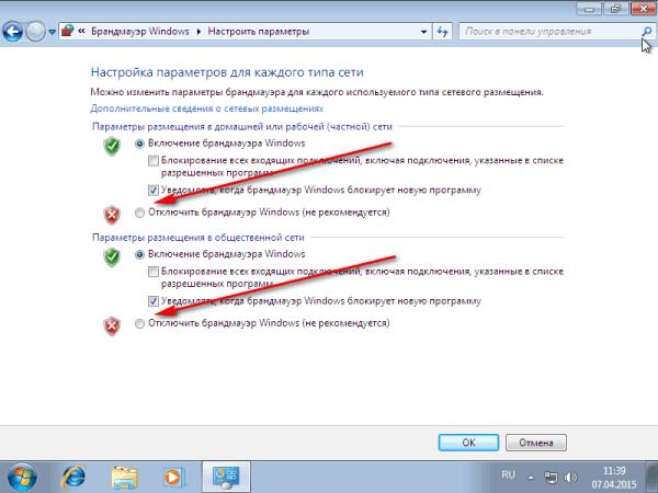 что такое брандмауэр windows 6