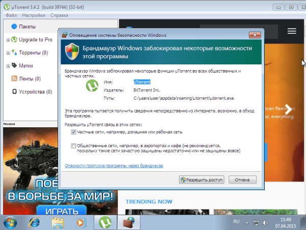что такое брандмауэр windows 7