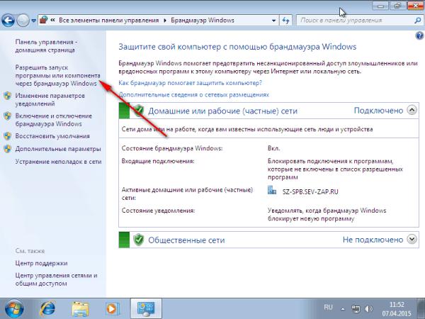 что такое брандмауэр windows 8