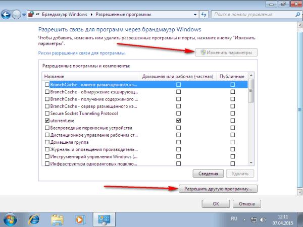 что такое брандмауэр windows 9