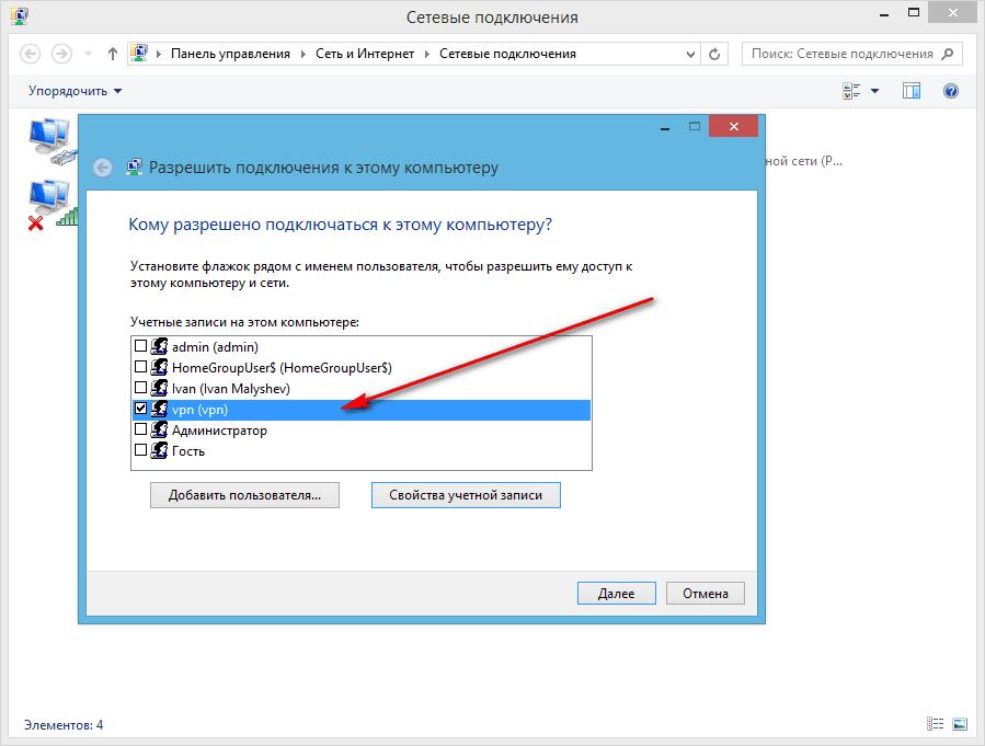 Как создать vpn соединение